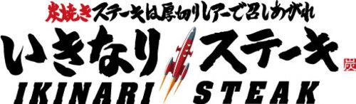 いきなりステーキのロゴ
