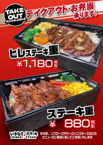 いきなりステーキ重・ヒレステーキ重の画像