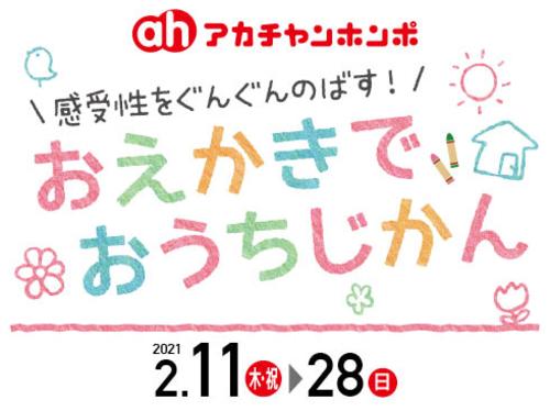 おえかき367