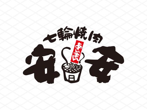 七輪焼肉 安安のロゴ画像