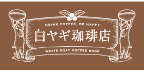 白ヤギ珈琲店のロゴ画像