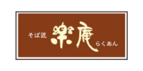 そば匠楽庵のロゴ画像
