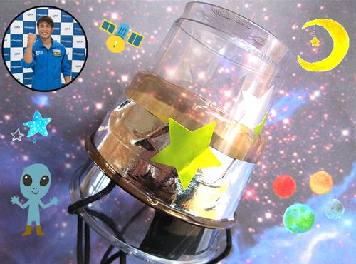 宇宙ミッション体験教室~ロボットアームの仕組み~