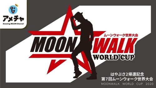 マスター・ムーンウォーカーの称号は誰の手に?! ~第7回ムーンウォーク世界大会~MOONWALK WORLD CUP2020