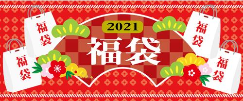 2021年 福袋販売情報