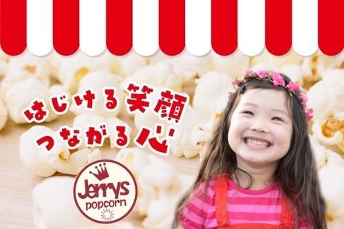 【12月5日(土)~1月3日(日)】ジェリーズポップコーン出店!!