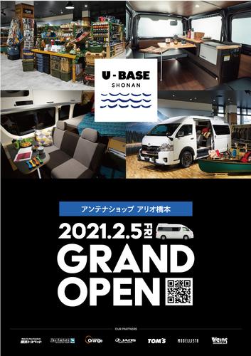 U-BASEの画像