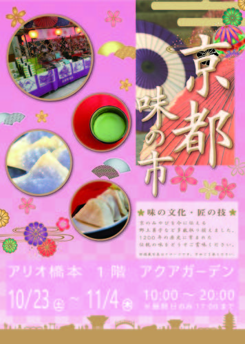京都味の市