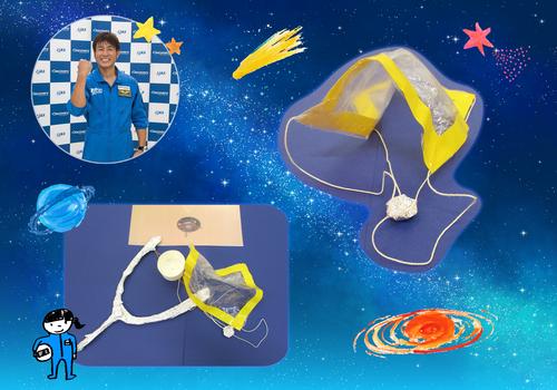 宇宙ミッション体験