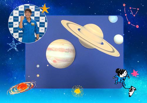 【中止のお知らせ】宇宙ミッション体験教室~星の大きさクイズ~