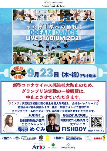 【中止のお知らせ】 つなげ!夢への挑戦!DREAM DANCE LIVE STADIUM2021グランプリ決定戦!