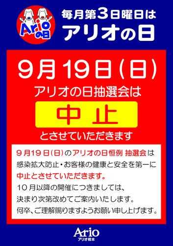 9月アリオの日抽選会中止のお知らせ