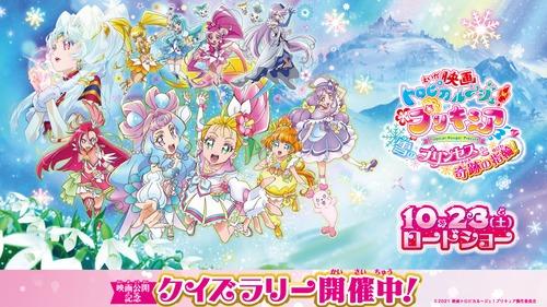『映画トロピカル~ジュ!プリキュア 雪のプリンセスと奇跡の指輪!』公開記念クイズラリー