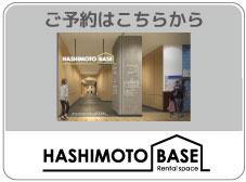HASHIMOTOBASEバナー画像