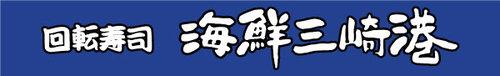 三崎港ロゴ画像