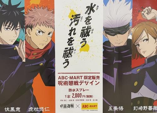 呪術廻戦×ABC-MARTコラボ防水スプレー入荷!