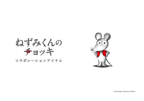 ねずみくんのチョッキ コラボレーションアイテム 登場!