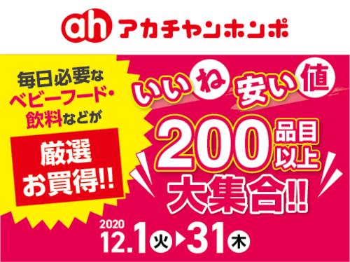 【ah】今月の「いいね!安い値!育児雑貨SALE」について