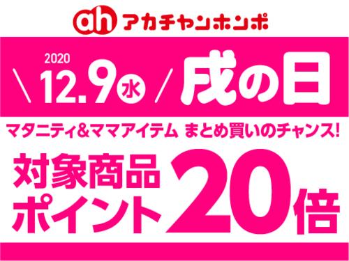 【ah】12/9(水)は戌の日☆