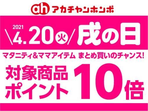 【戌の日】4/20(火)はマタニティ商品がお買得☆