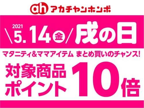 【戌の日】5/14(金)はマタニティ商品がお得☆