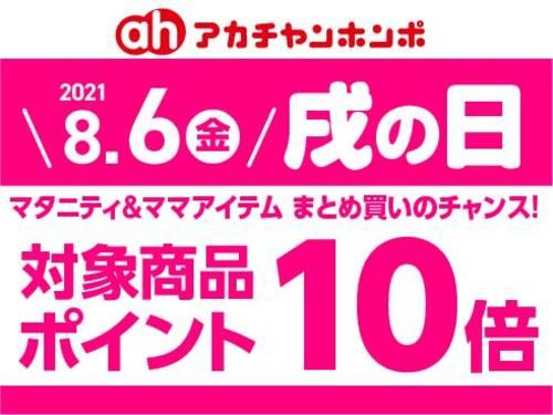 【戌の日】8/6(金)はマタニティ商品がお得☆
