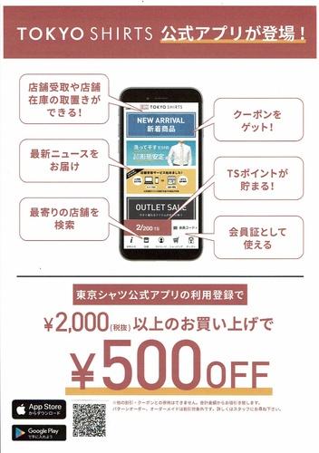 アプリ登録500円OFF