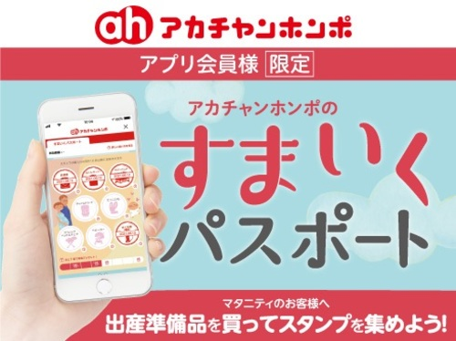 【アプリ会員様限定】出産準備品を買ってスタンプを集めよう!