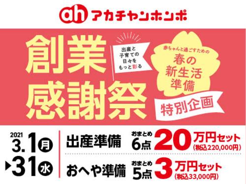 "【創業感謝祭特別企画】""春の新生活準備セット""販売中♪"