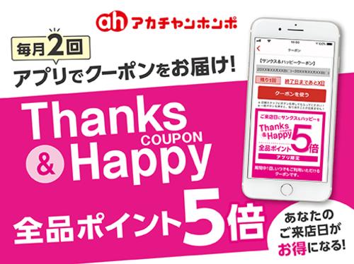 【クーポン】アプリでサンクス&ハッピークーポンをお届け!