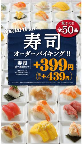 寿司50種類