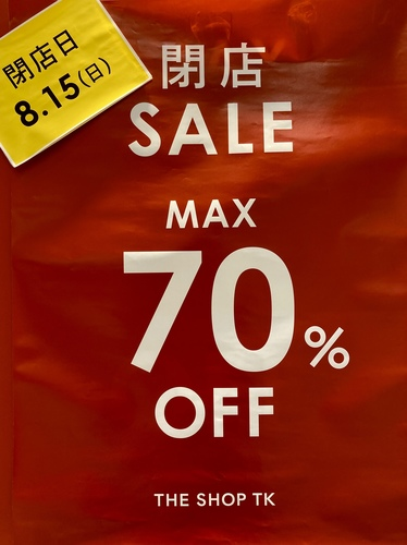閉店セール、MAX70%OFF!!