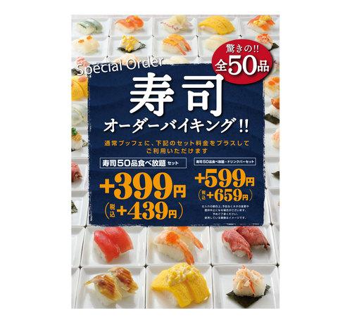 期間限定!うなぎ寿司プレゼント