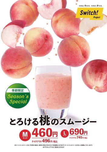 桃たっぷり使用した桃のスムージー大大大人気です!