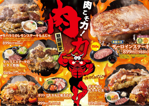 肉こそ力!夏限定メニュー販売中!!