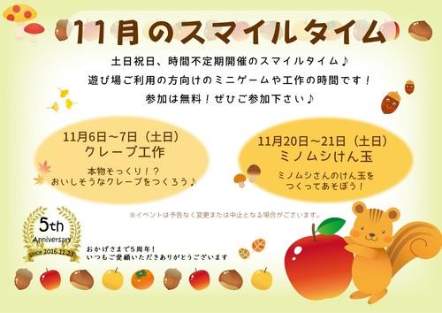 ★11月のスマイルタイム★