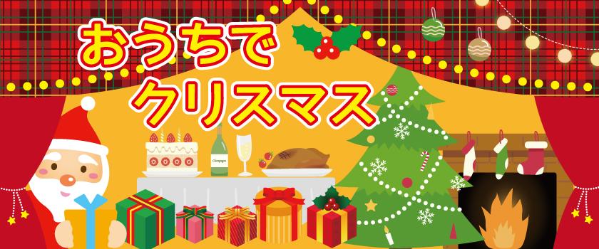 おうちでクリスマス画像