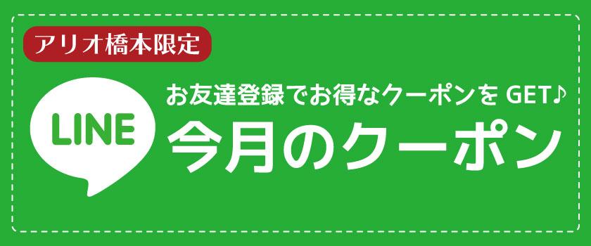 【アリオ橋本限定‼】8月のLINEクーポン