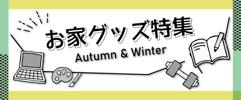 秋&冬のお家グッズ特集