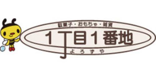 1丁目1番地のロゴ画像