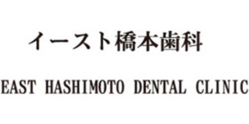 イースト橋本歯科のロゴ画像