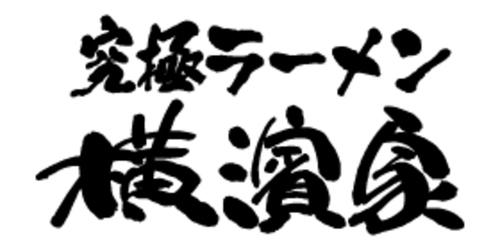 究極ラーメン横濱家のロゴ画像