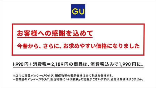 GUの画像