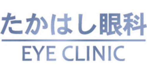 たかはし眼科のロゴ画像