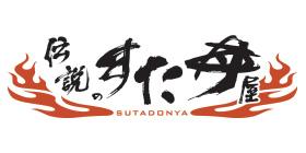 伝説のすた丼屋のロゴ画像