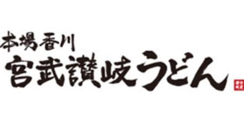 宮武讃岐うどんのロゴ画像